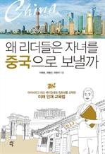 도서 이미지 - 왜 리더들은 자녀를 중국으로 보낼까