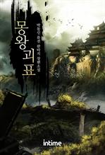 도서 이미지 - [합본] 몽왕괴표 (전12권/완결)