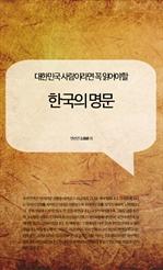 도서 이미지 - 대한민국 사람이라면 꼭 읽어야할 한국의 명문