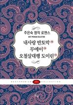 도서 이미지 - [세트] 주은숙 명작 로맨스 (전3권)