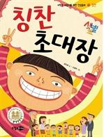 도서 이미지 - 저학년 어린이를 위한 인성동화 24 - 칭찬 초대장