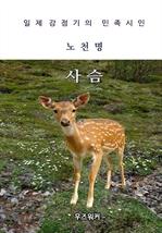 도서 이미지 - 노천명의 사슴