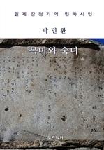 도서 이미지 - 박인환의 목마와 숙녀