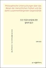 도서 이미지 - 인간 자유의 본질에 관한 철학적 탐구