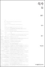 도서 이미지 - 묵자 - 천줄읽기