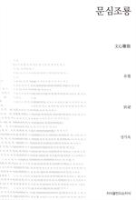 도서 이미지 - 문심조룡