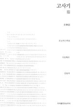 도서 이미지 - 고사기 - 천줄읽기