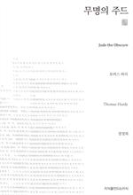 도서 이미지 - 무명의 주드 - 천줄읽기