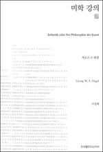 도서 이미지 - 미학 강의 - 천줄읽기