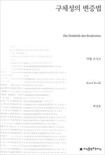 도서 이미지 - 구체성의 변증법