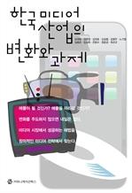 도서 이미지 - 한국 미디어 산업의 변화와 과제