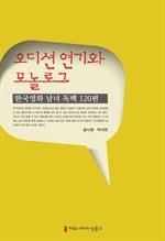 도서 이미지 - 오디션 연기와 모놀로그 - 한국영화 남녀 독백 120편