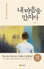 도서 이미지 - 내 마음을 만지다 : 이봉희 교수의 문학치유 카페