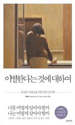 도서 이미지 - 이별한다는 것에 대하여 : 상실한 사람들을 위한 애도심리학