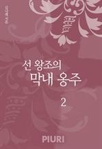 도서 이미지 - 선 왕조의 막내 옹주