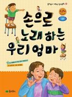도서 이미지 - 저학년 창작 동화 15 - 손으로 노래하는 우리 엄마