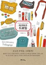 도서 이미지 - 마구마구 드로잉 - munge의 스케치북 프로젝트