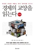 도서 이미지 - 경제의 교양을 읽는다 - 현대편