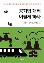 도서 이미지 - 공기업 개혁 이렇게 하자 [무료]
