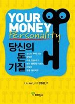 도서 이미지 - 당신의 돈 기질