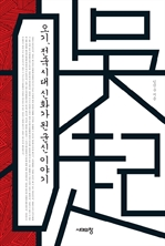 도서 이미지 - 오기, 전국시대 신화가 된 군신 이야기