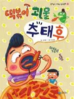 도서 이미지 - 저학년 창작 동화 17 - 떡볶이 괴물 추태후