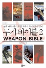 도서 이미지 - 무기 바이블 2