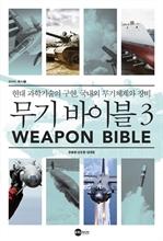 도서 이미지 - 무기 바이블 3