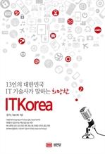 도서 이미지 - 13인의 대한민국 IT 기술사가 말하는 희망찬 IT Korea