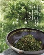 도서 이미지 - 이야기가 있는 나물 밥상 차리기
