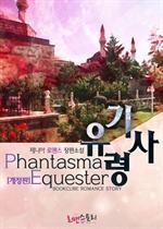 도서 이미지 - 유령 기사 (Phantasma Equester) (개정판)