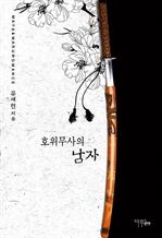 도서 이미지 - [합본] 호위무사의 남자 (전2권/완결)