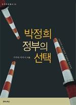 도서 이미지 - 박정희 정부의 선택