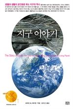 도서 이미지 - 지구 이야기 : 광물과 생물의 공진화로 푸는 지구의 역사
