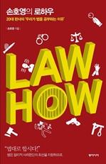 도서 이미지 - 손호영의 로하우 LAW HOW : 20대 판사의 '우리가 법을 공부하는 이유'