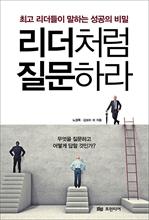 도서 이미지 - 리더처럼 질문하라