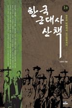 도서 이미지 - 한국 근대사 산책 1