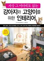 도서 이미지 - 세상 그 어디에도 없는 강아지와 고양이를 위한 인테리어