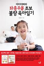 도서 이미지 - 아지아빠의 좌충우돌 초보 불량 육아일기