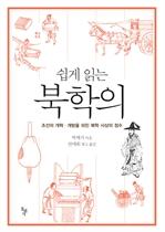 도서 이미지 - 쉽게 읽는 북학의 : 조선의 개혁 개방을 외친 북학 사상의 정수