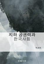 도서 이미지 - 지하 공권력과 한국사회