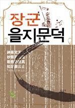 도서 이미지 - 장군 을지문덕