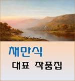 도서 이미지 - 채만식 대표 작품집 (탁류, 태평천하, 레디메이드 인생 등 수록)