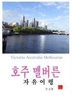 도서 이미지 - 호주 멜버른 자유여행
