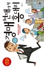 도서 이미지 - 경매 천재가 된 홍 대리 (개정판)