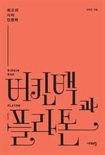 도서 이미지 - 버킨백과 플라톤 : 최고의 사치 인문학