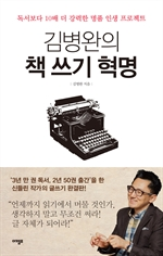 도서 이미지 - 김병완의 책 쓰기 혁명