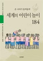 도서 이미지 - 세계의 어린이 놀이 184 - 온 나라가 들썩들썩