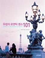 도서 이미지 - 유럽의 로맨틱 명소 101