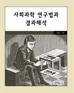 도서 이미지 - 사회과학 연구법과 결과해석